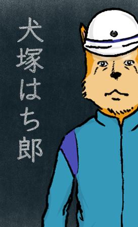 犬塚ハチ郎