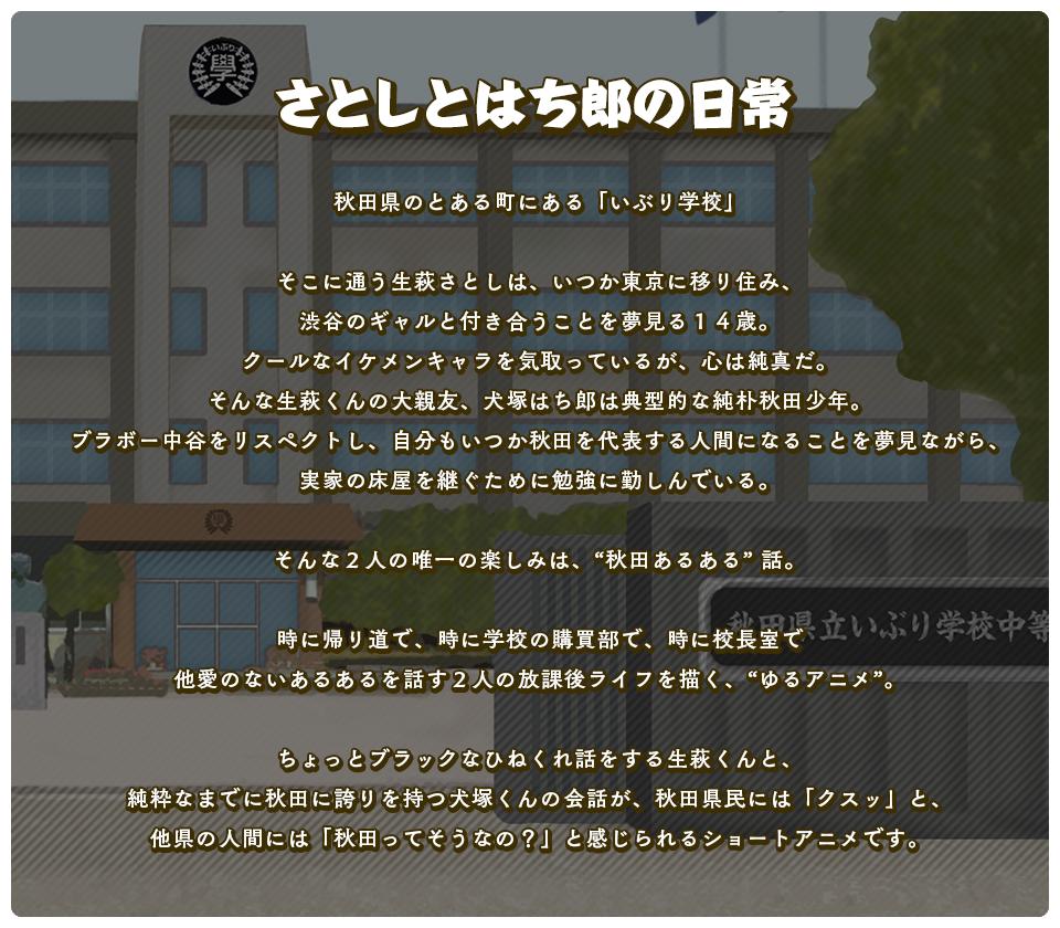 秋田県立いぶり学校中等部 説明文