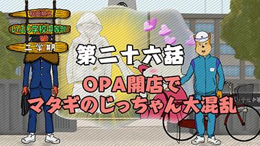第二十六話 OPA開店でマタギのじっちゃん大混乱