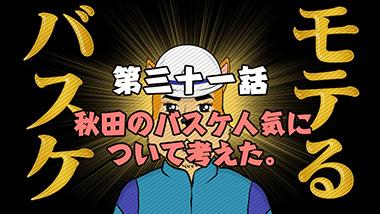 第三十一話 秋田のバスケ人気について考えた。