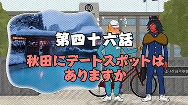 第四十六話 秋田にデートスポットはありますか