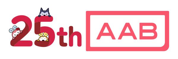 AAB 25th ロゴ