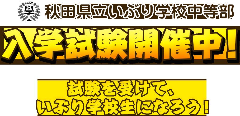 秋田県立いぶり学校中等部 入学試験開催中! 試験を受けて、いぶり学校生になろう!