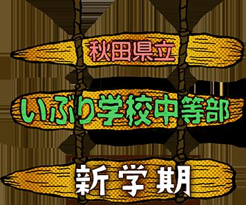 秋田県立 いぶり学校中等部