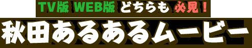 TV版 WEB版 どちらも必見!秋田あるあるムービー