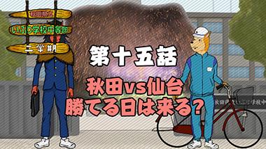 第十五話 秋田 vs 仙台 勝てる日は来る?