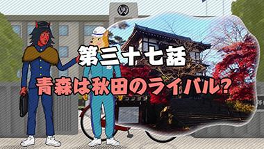 第三十七話 青森は秋田のライバル?