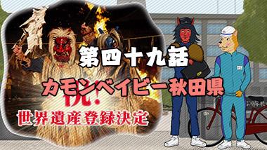 第四十九話 カモンベイビー秋田県